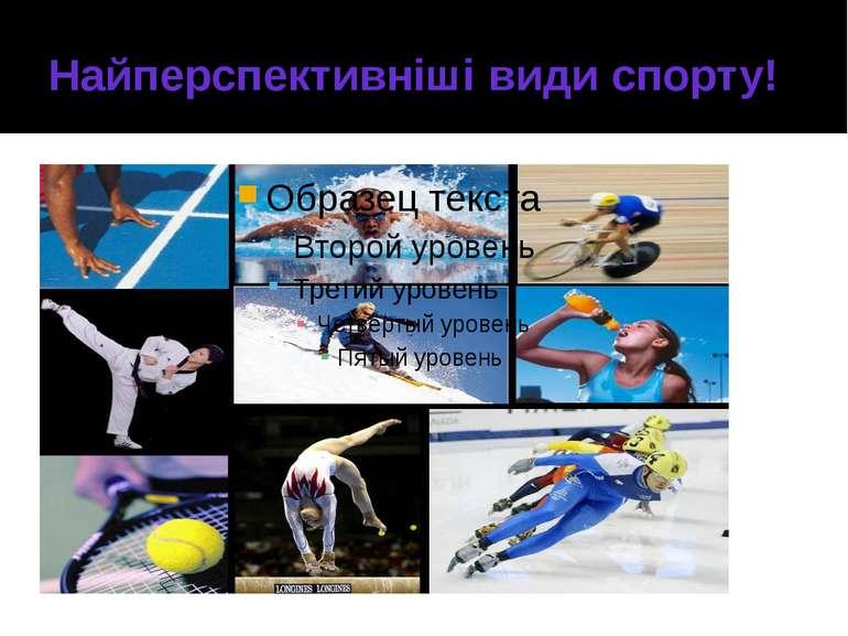 Найперспективніші види спорту!