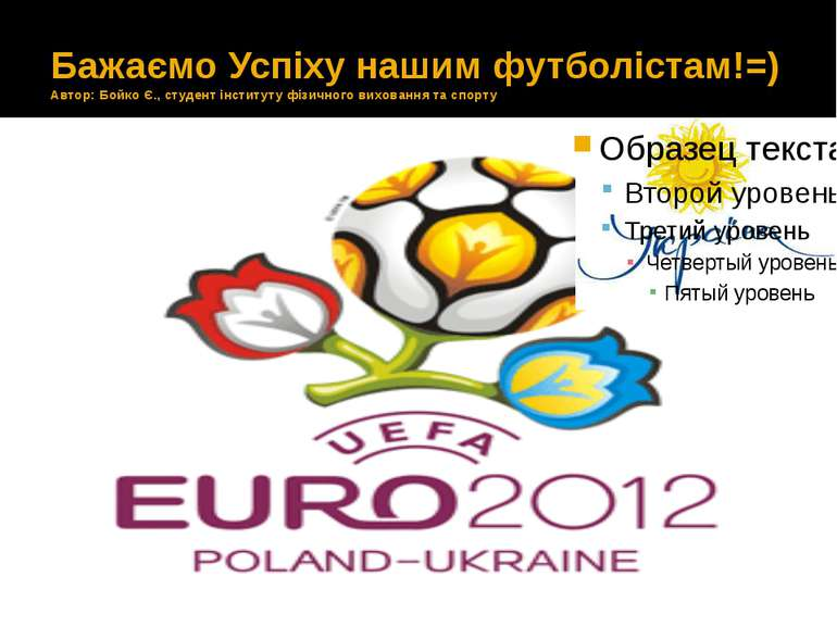 Бажаємо Успіху нашим футболістам!=) Автор: Бойко Є., студент інституту фізичн...
