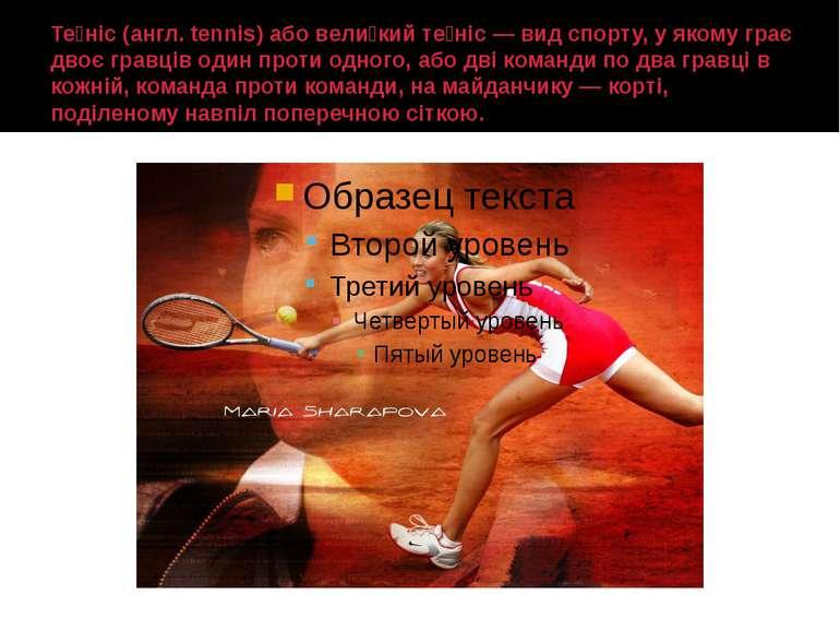 Те ніс (англ. tennis) або вели кий те ніс — вид спорту, у якому грає двоє гра...