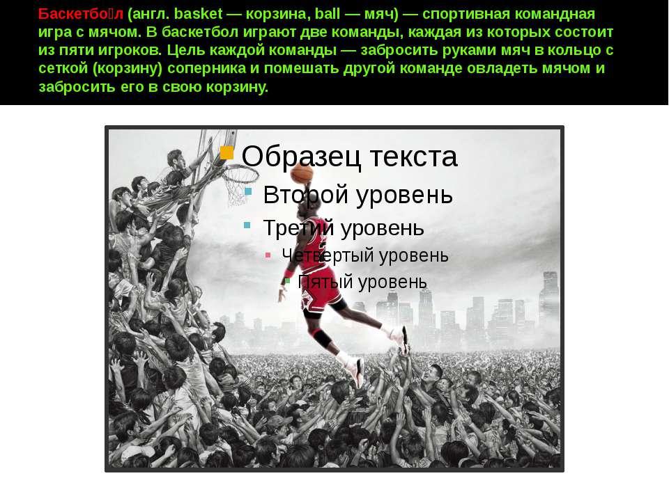Баскетбо л (англ. basket — корзина, ball — мяч) — спортивная командная игра с...