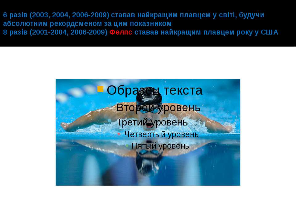 6 разів (2003, 2004, 2006-2009) ставав найкращим плавцем у світі, будучи абсо...