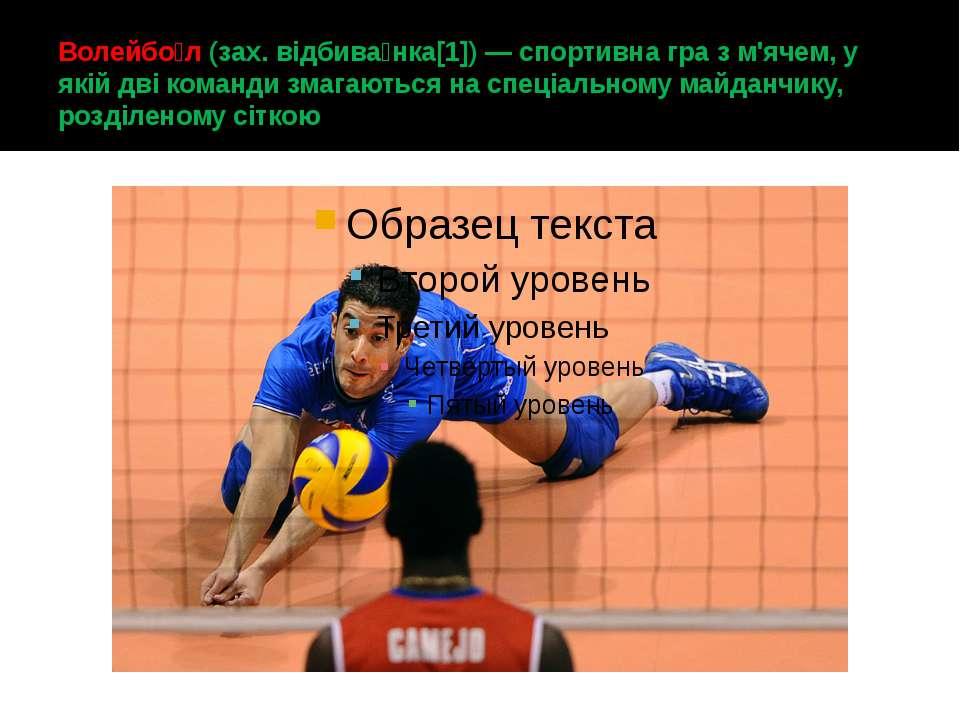 Волейбо л (зах. відбива нка[1]) — спортивна гра з м'ячем, у якій дві команди ...