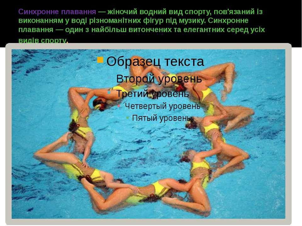 Синхронне плавання — жіночий водний вид спорту, пов'язаний із виконанням у во...