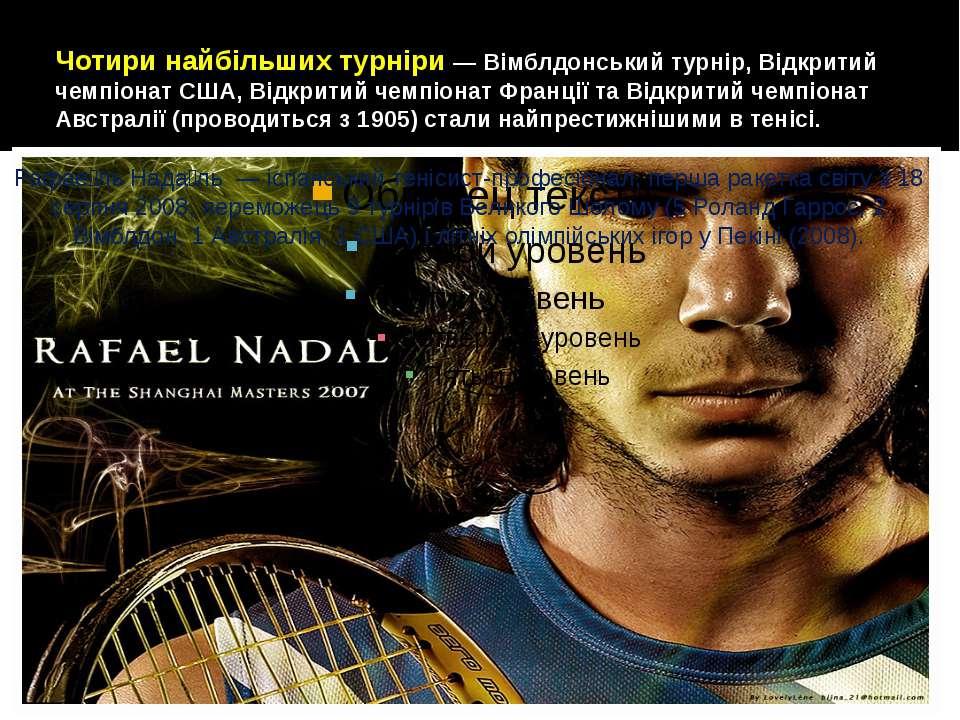 Чотири найбільших турніри — Вімблдонський турнір, Відкритий чемпіонат США, Ві...