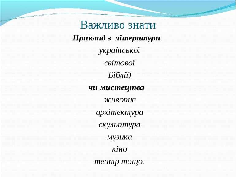 Важливо знати Приклад з літератури української світової Біблії) чи мистецтва ...
