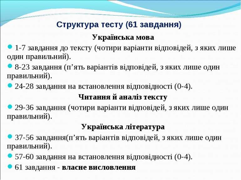 Структура тесту (61 завдання) Українська мова 1-7 завдання до тексту (чотири ...