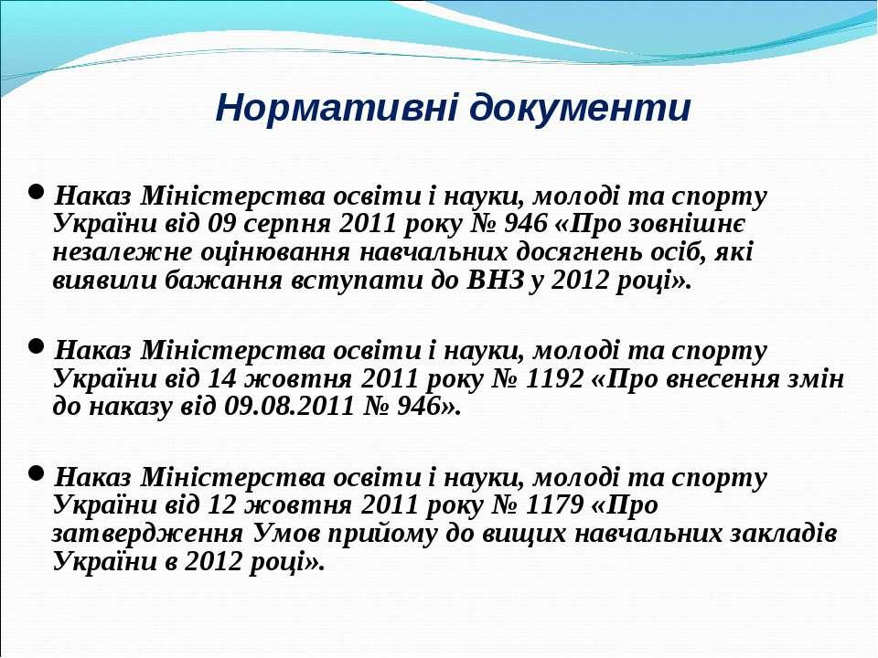 Нормативні документи Наказ Міністерства освіти і науки, молоді та спорту Укра...