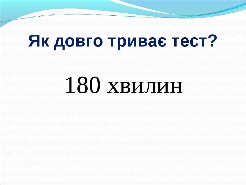 Як довго триває тест? 180 хвилин