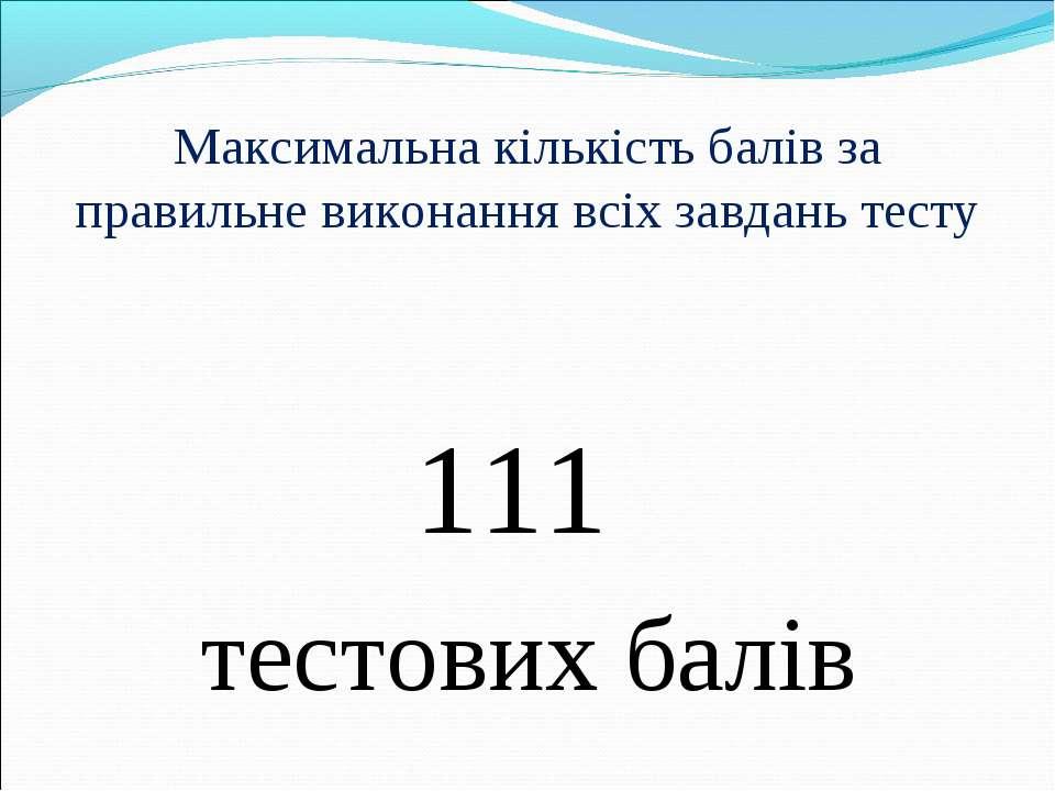 Максимальна кількість балів за правильне виконання всіх завдань тесту 111 тес...