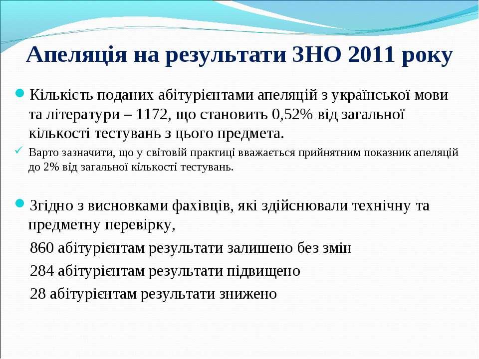 Апеляція на результати ЗНО 2011 року Кількість поданих абітурієнтами апеляцій...
