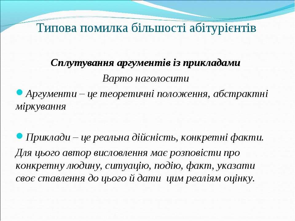 Типова помилка більшості абітурієнтів Сплутування аргументів із прикладами Ва...