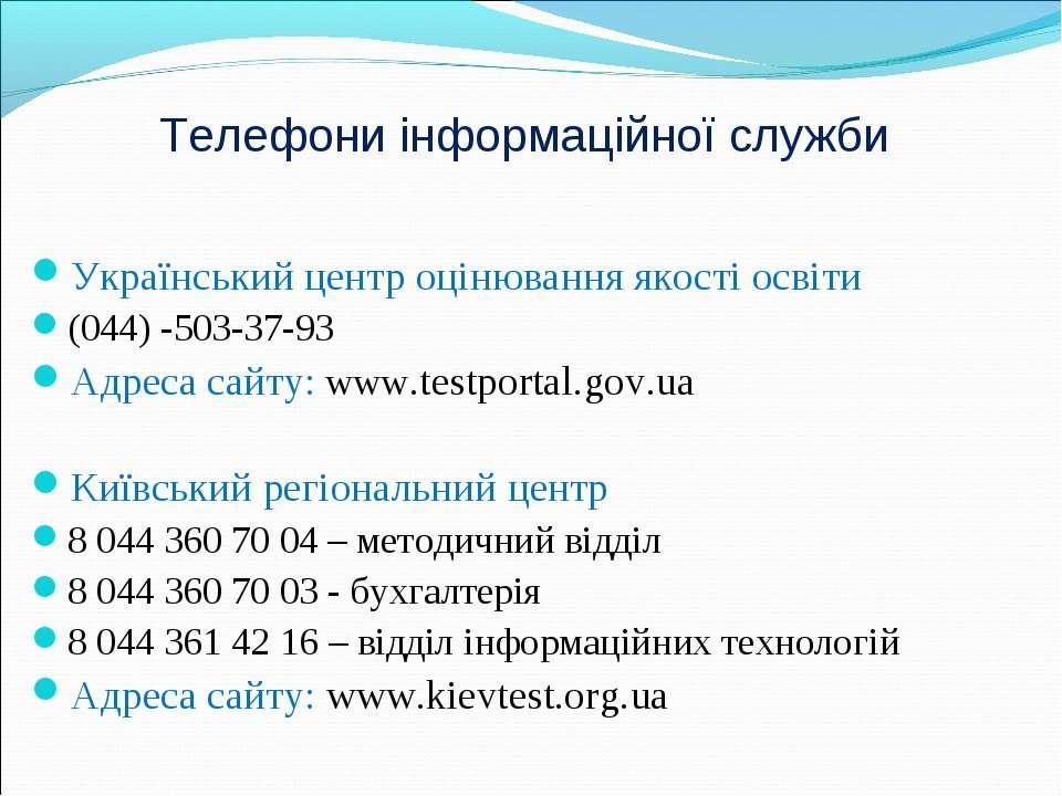 Телефони інформаційної служби Український центр оцінювання якості освіти (044...