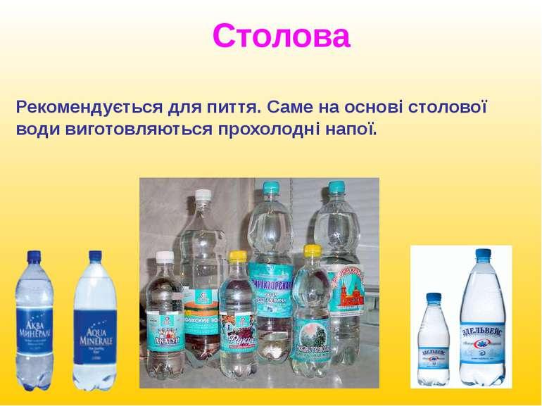 Лікувальна Це вже не вода, а ліки! У ній міститься більше 1500 міліграмів сол...
