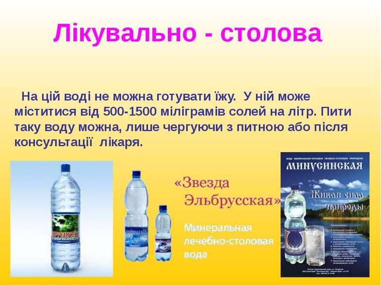 Закривайте кран, поки ви чистите зуби. Вимикайте воду, коли працюєте на кухні...