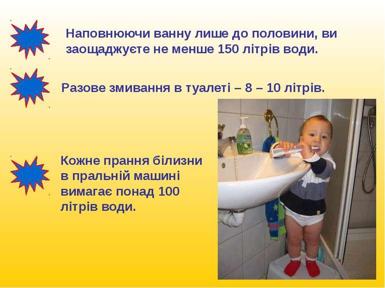 Через звичайний водопровідний кран проходить 15 літрів води в хвилину. Через ...