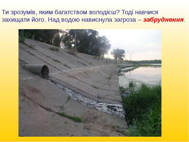 Джерела забруднення води: стічні води розливи нафти сміття з кораблів 1 л сті...