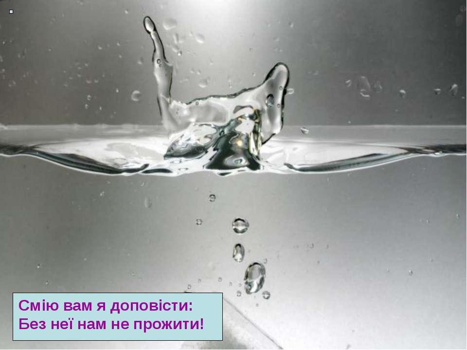 Людське тіло «наповнене водою». Наприклад, в тілі людини вагою 70 кг вода скл...