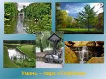 Умань – парк «Софіївка»