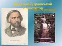 Видатний український композитор М.і. глинка