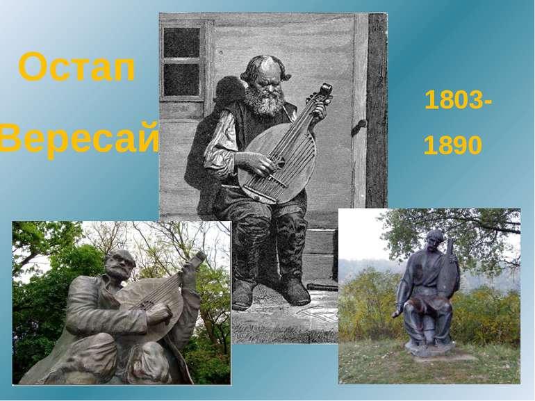 Вересай Остап 1803-1890