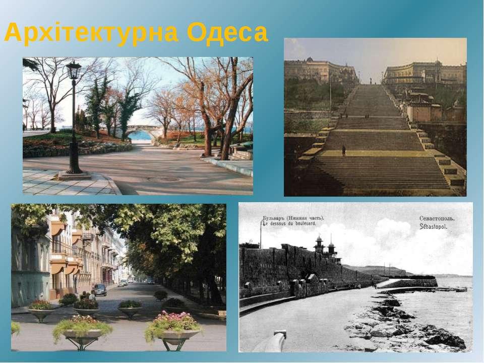 Архітектурна Одеса