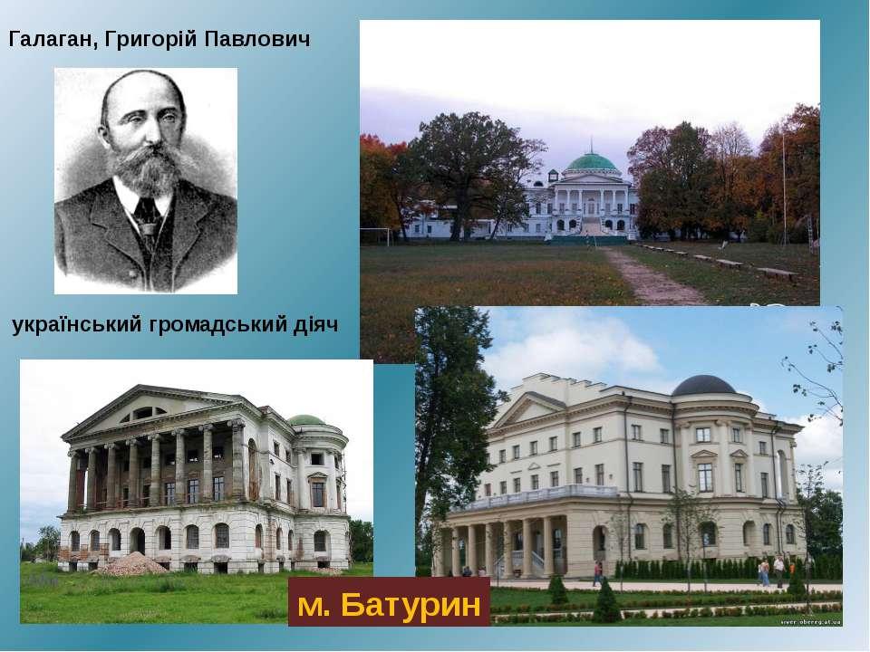 Галаган, Григорій Павлович український громадський діяч м. Батурин