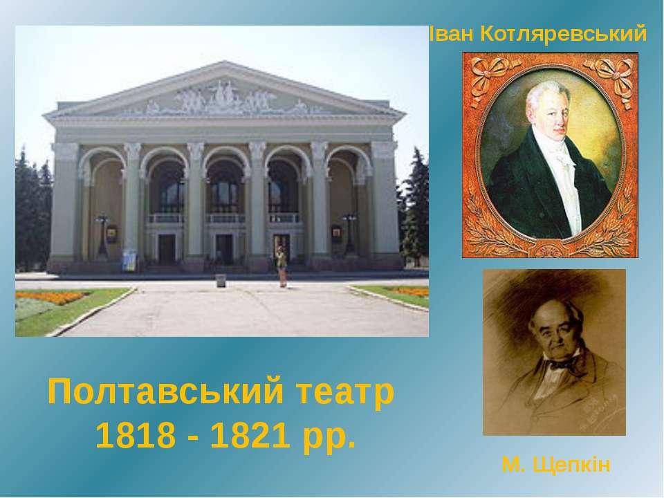 Іван Котляревський Полтавський театр 1818 - 1821 рр. М. Щепкін