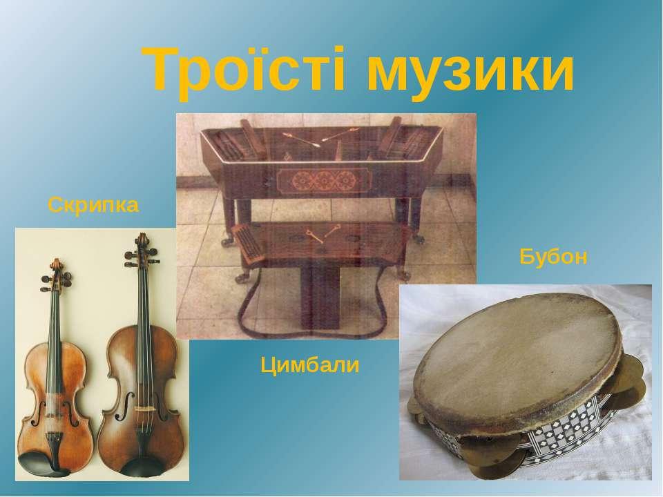 Троїсті музики Скрипка Цимбали Бубон