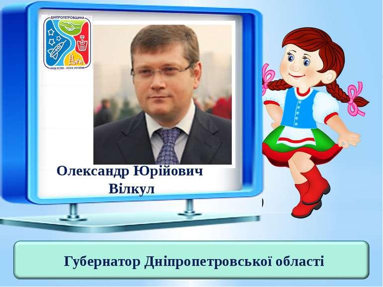 Олександр Юрійович Вілкул Губернатор Дніпропетровської області