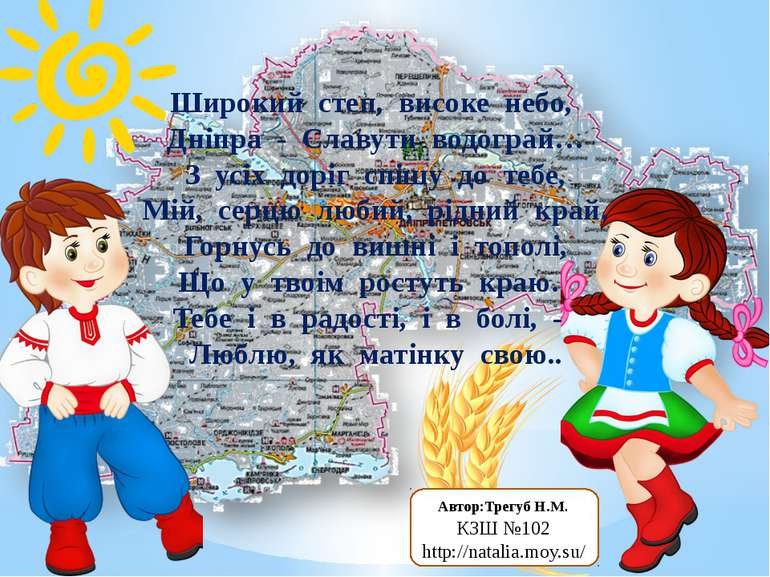 Автор:Трегуб Н.М. КЗШ №102 http://natalia.moy.su/ Широкий степ, високе небо, ...
