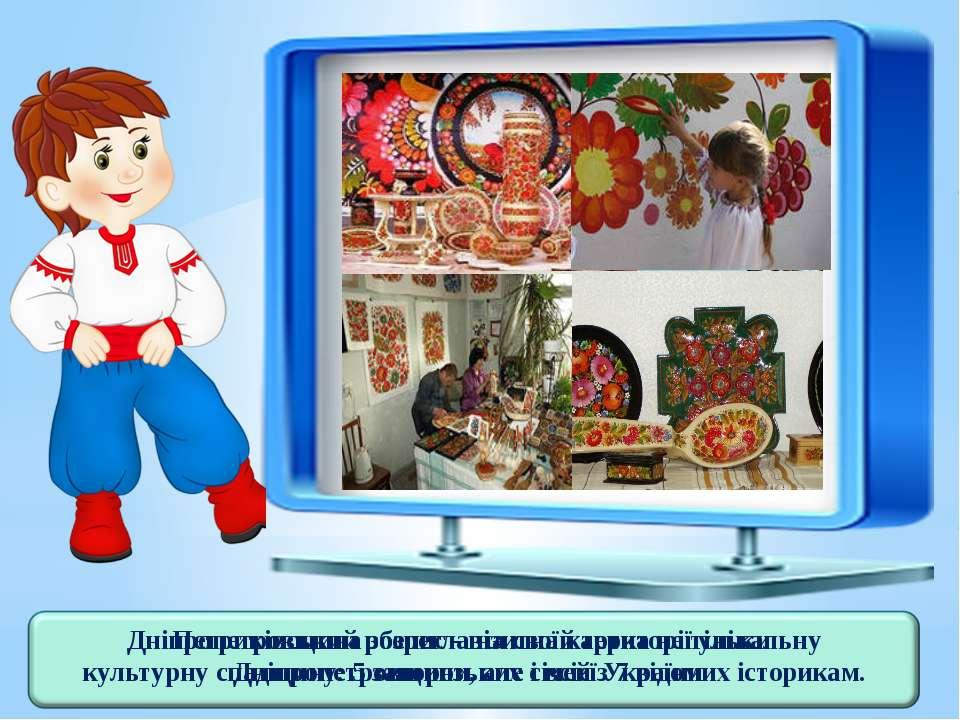 Дніпропетровщина зберегла на своїй території унікальну культурну спадщину: 5 ...