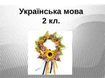 Українська мова 2 кл.