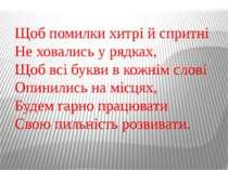 Щоб помилки хитрі й спритні Не ховались у рядках, Щоб всі букви в кожнім слов...