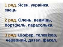 1 ряд. Ясен, українка, заєць 2 ряд. Олень, ведмідь, портфель, парасолька. 3 р...