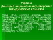 Украина Донецкий национальный университет ЮРИДИЧЕСКИЕ КЛИНИКИ Мазур Юлия, асс...