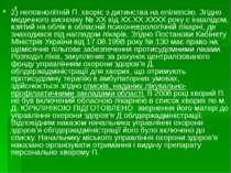 . 2) неповнолітній П. хворіє з дитинства на епілепсію. Згідно медичного висно...