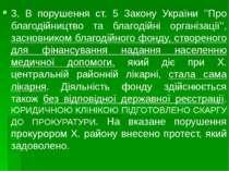 . 3. В порушення ст. 5 Закону України ''Про благодійництво та благодійні орга...