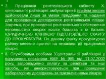 . 7. Працівники рентгенівського кабінету Х. центральної райлікарні амбулаторн...