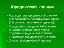 Юридическая клиника Руководитель юридической клиники (преподаватель-практикую...