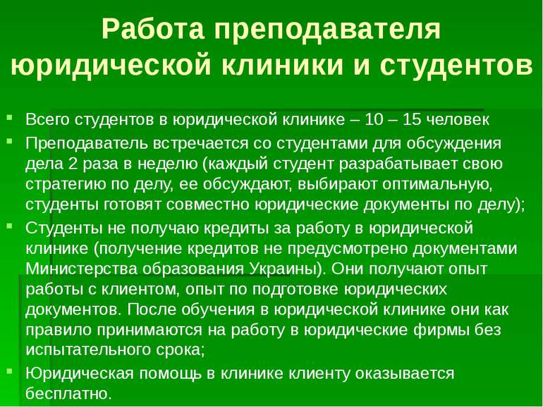 Работа преподавателя юридической клиники и студентов Всего студентов в юридич...