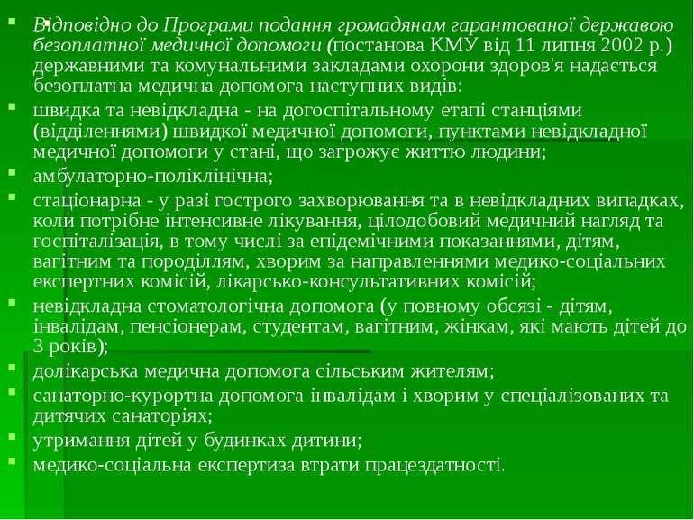 . Відповідно до Програми подання громадянам гарантованої державою безоплатної...