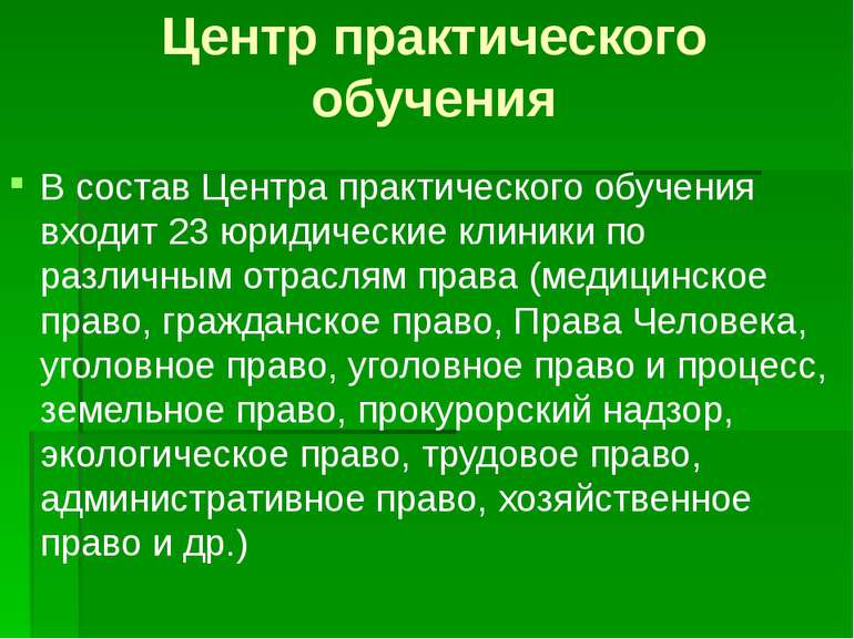 Центр практического обучения В состав Центра практического обучения входит 23...
