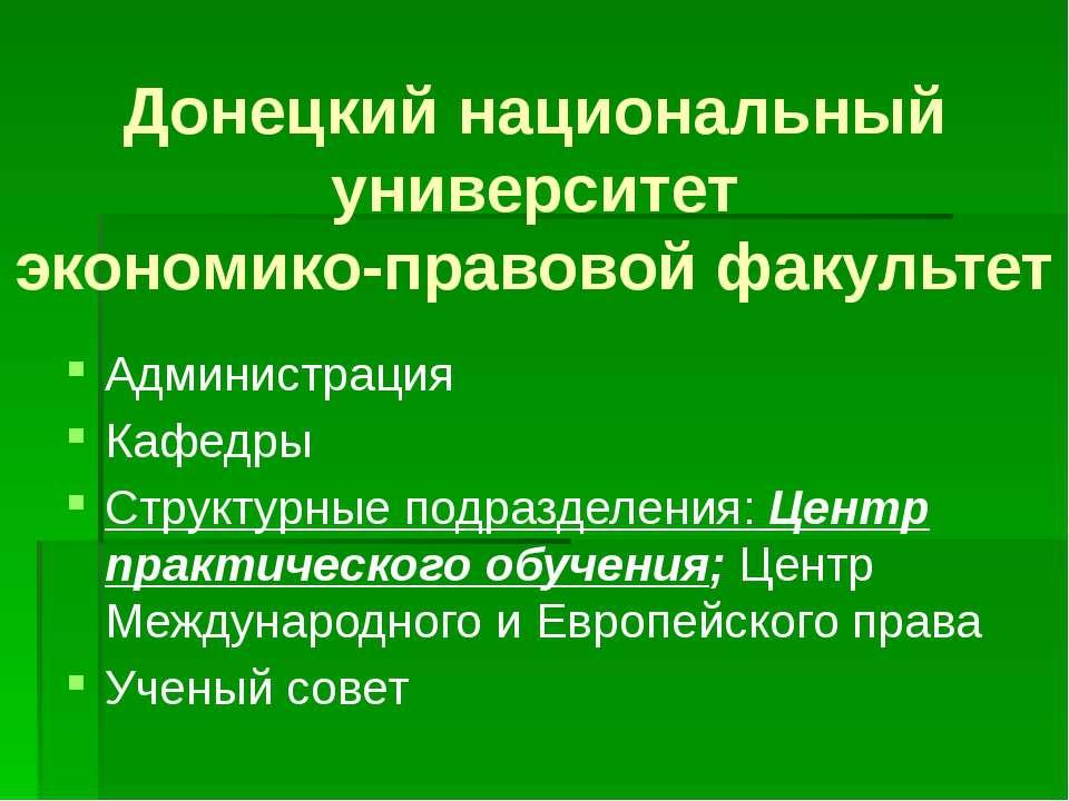 Донецкий национальный университет экономико-правовой факультет Администрация ...