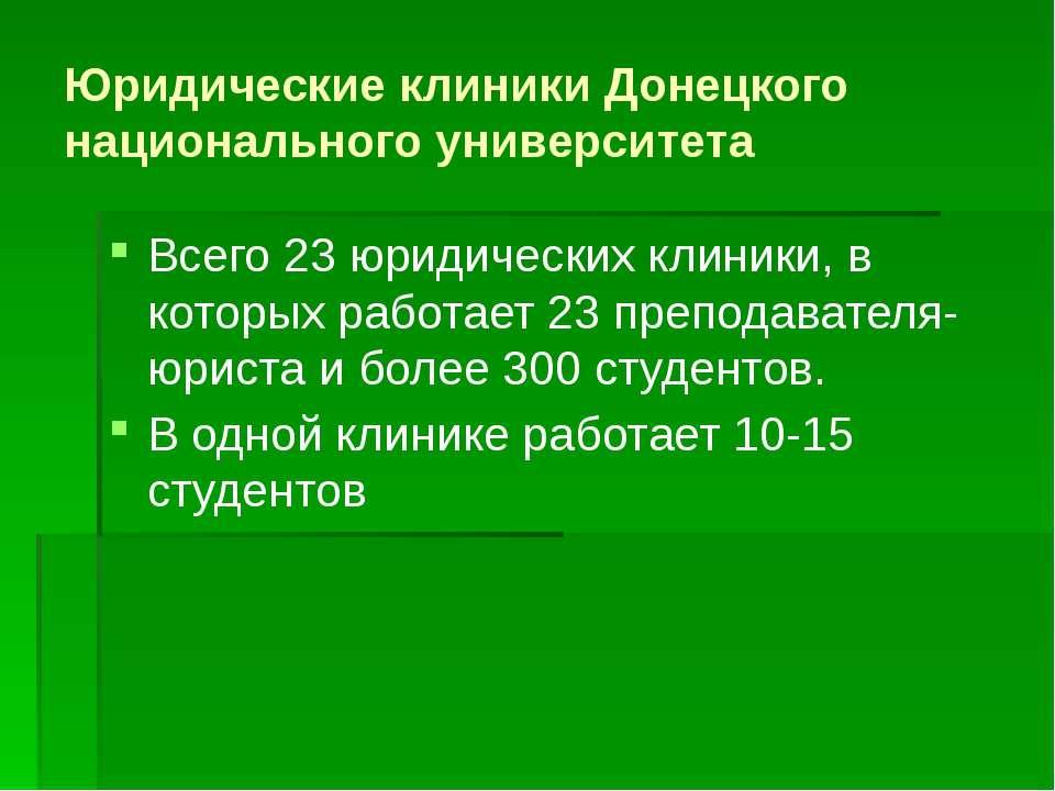 Юридические клиники Донецкого национального университета Всего 23 юридических...