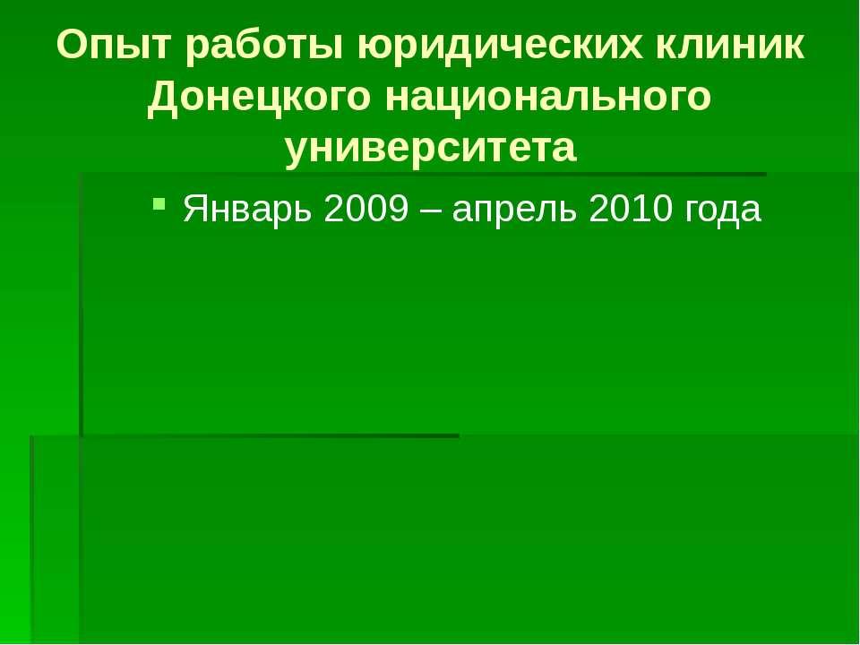 Опыт работы юридических клиник Донецкого национального университета Январь 20...