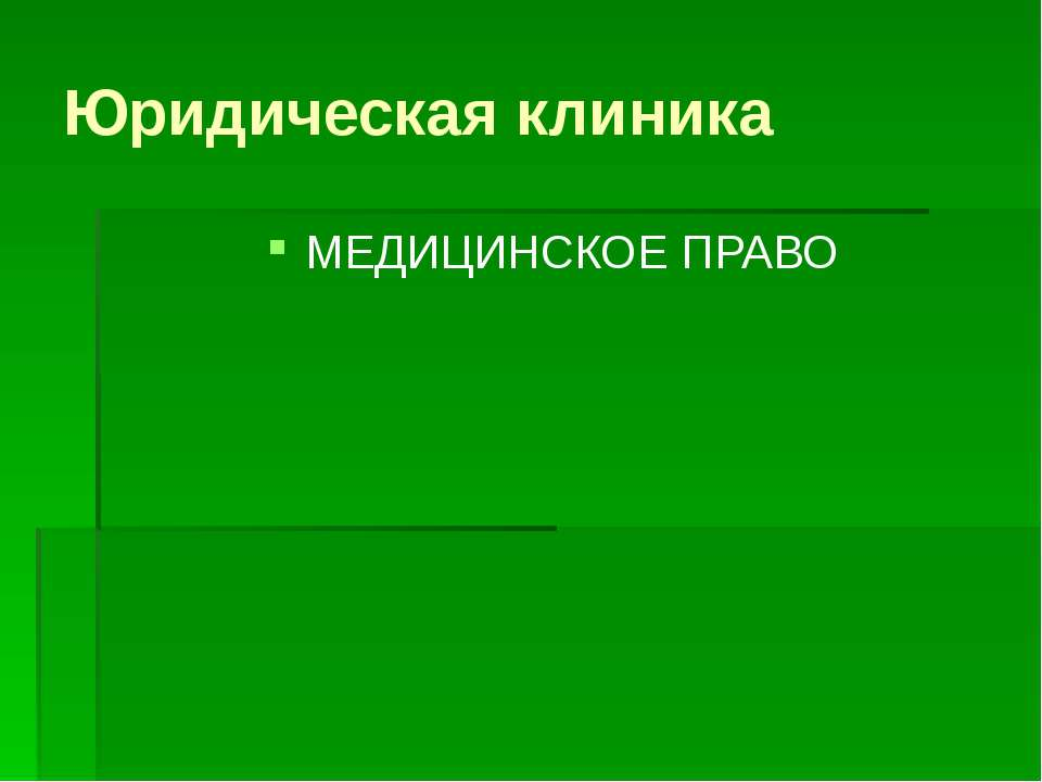 Юридическая клиника МЕДИЦИНСКОЕ ПРАВО