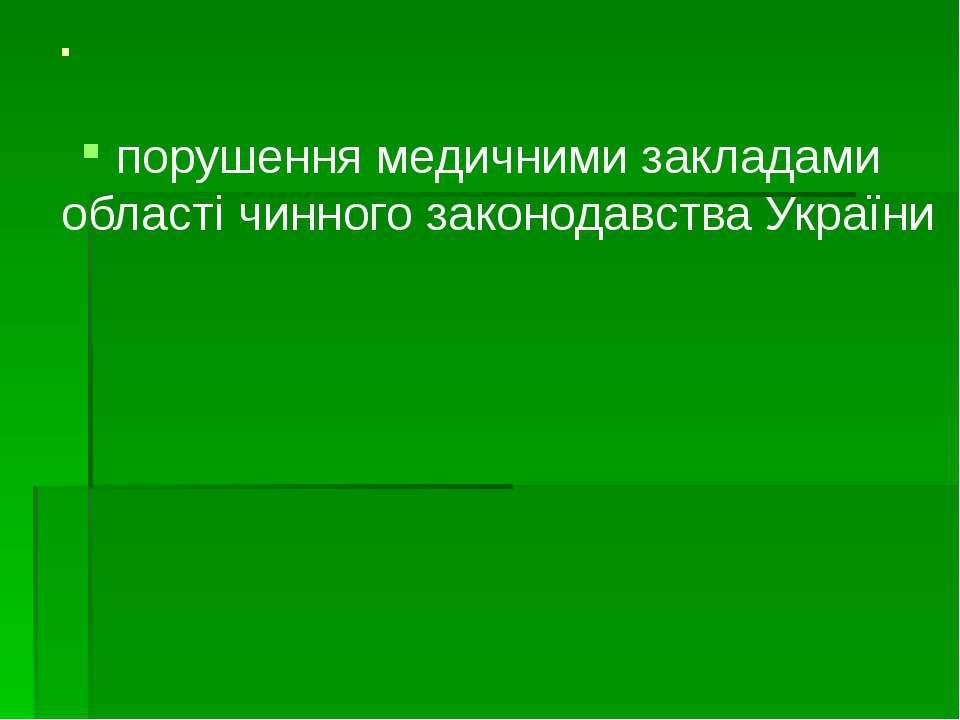 . порушення медичними закладами області чинного законодавства України