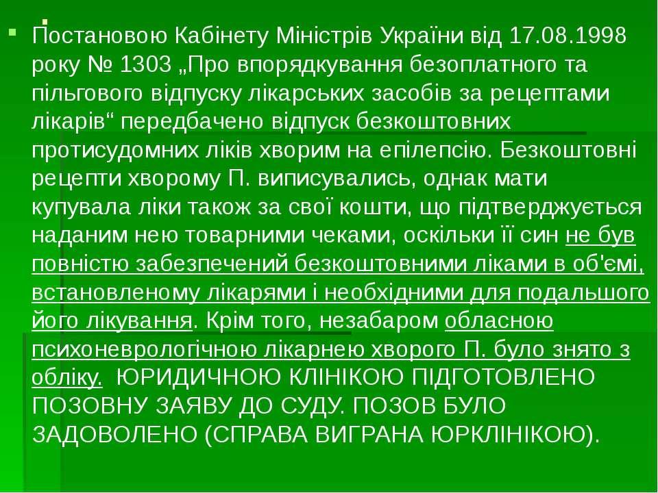 """. Постановою Кабінету Міністрів України від 17.08.1998 року № 1303 """"Про впоря..."""