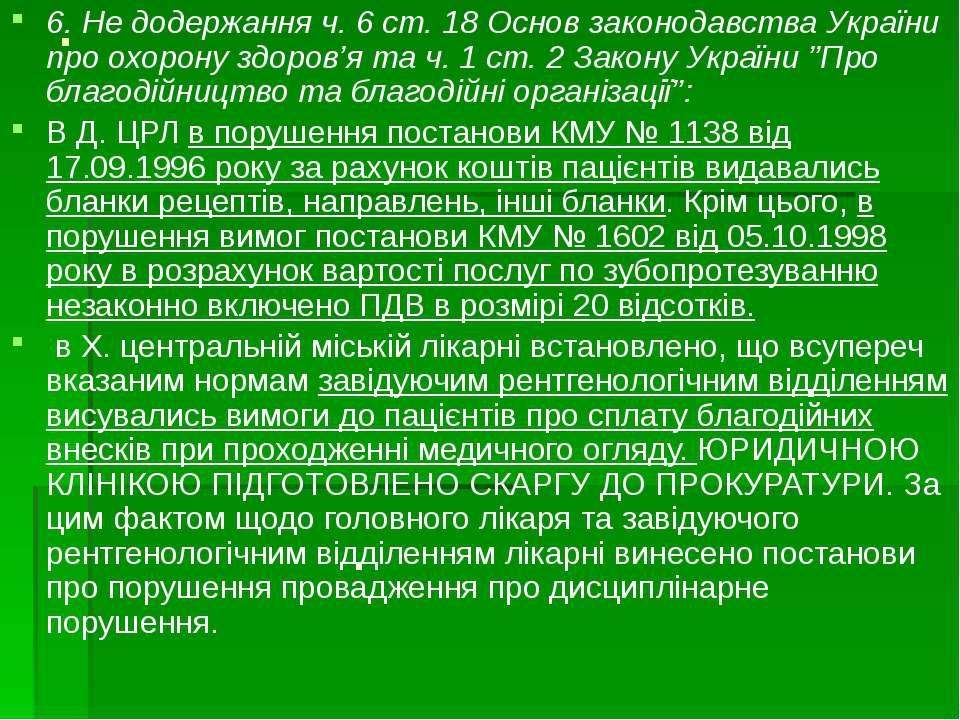 . 6. Не додержання ч. 6 ст. 18 Основ законодавства України про охорону здоров...