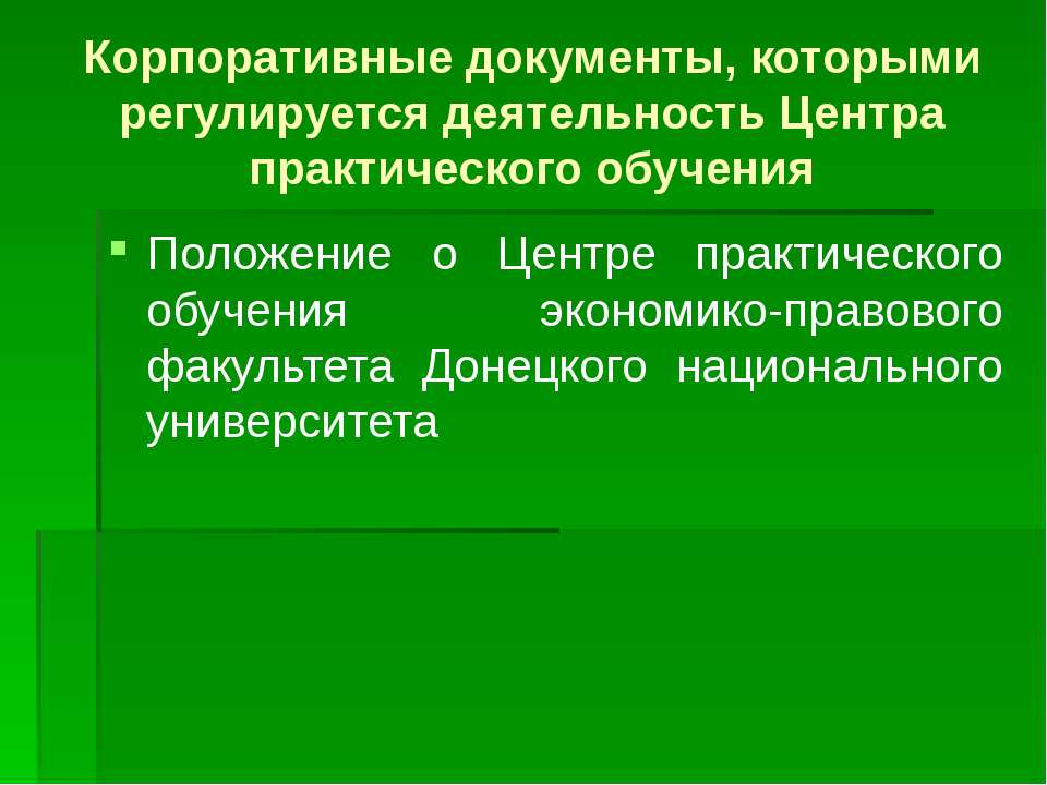 Корпоративные документы, которыми регулируется деятельность Центра практическ...